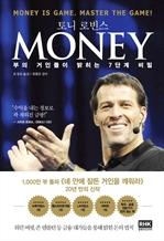 머니(MONEY) - 부의 거인들이 밝히는 7단계 비밀