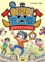 만화 어린이 로스쿨 1 생생 한국사 모의법정