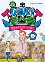 만화 어린이 로스쿨 2 랄랄라 세계 명작 모의법정