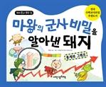 〈돼지학교 수학 13〉 마왕의 군사 비밀을 알아낸 돼지