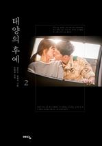 태양의 후예 2 : 드라마 소설