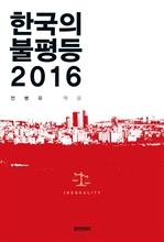 한국의 불평등 2016