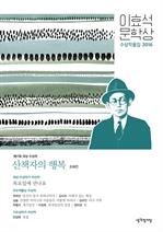 산책자의 행복 : 이효석문학상 수상작품집 2016 (17회 대상수상작)