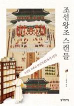 조선왕조 스캔들