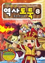 역사도둑 8